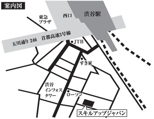 スキルアップジャパン株式会社